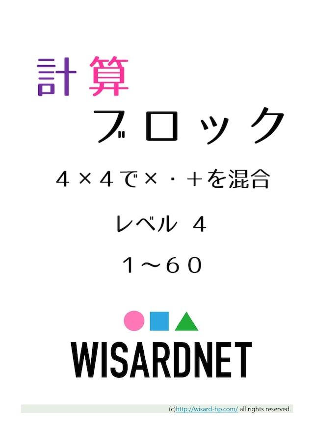 計算ブロック レベル4(60問)