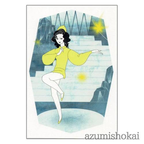 ポストカード - 北国ゆきえ - あずみ商會 - no2-azu-05