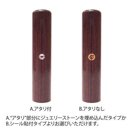 彩樺(赤)個人実印15mm丸(姓名彫刻)