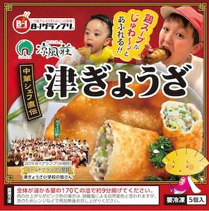 津ぎょうざ(30個入り)