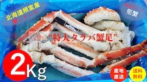 北海道根室産【堅蟹】特大活ボイルタラバ蟹足2kg詰め【送料無料】