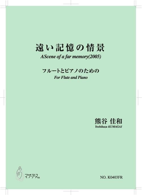K0403FR 遠い記憶の情景(フルート,ピアノ/熊谷佳和/楽譜)