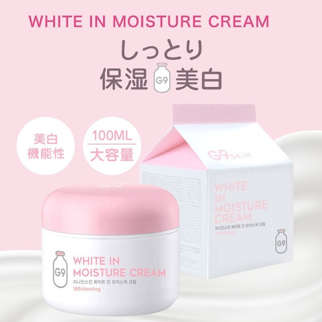 【送料無料】G9SKIN ホワイトインモイスチャークリーム 100g 韓国コスメ スキンケア ウユクリーム 牛乳クリーム 水分 しっとり ジーナインスキン WHITE IN MOISTURE CREAM