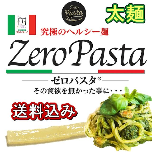 ゼロパスタ (太麺タイプ)150gの8袋セット ◆送料込み◆