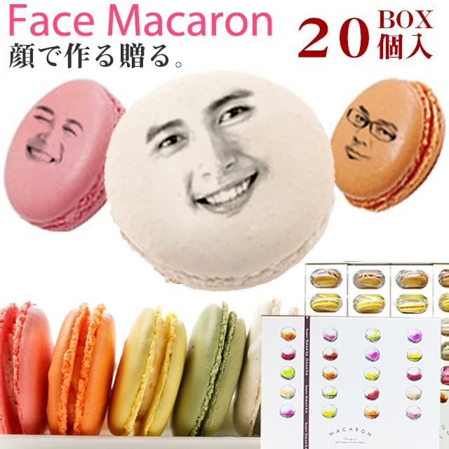 顔マカロン 20個入 フェイスマカロン (おもしろギフト,記念日,誕生日,お菓子)