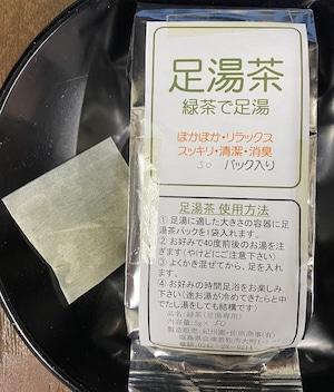 足湯茶パック50P【得用】