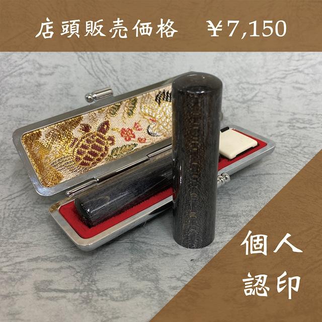 【個人用】認印(12mm)黒楓