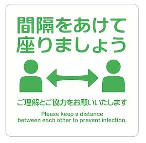 感染予防デスク用シール デザイン③(10枚入り)