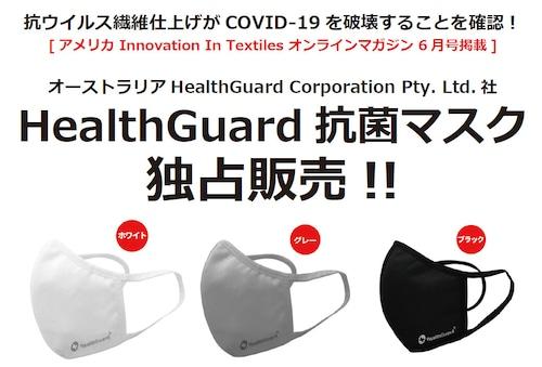 世界初の抗菌繊維 COVID-19 抗ウイルスマスク 抗菌マスク HealthGuard コロナウイルス対策
