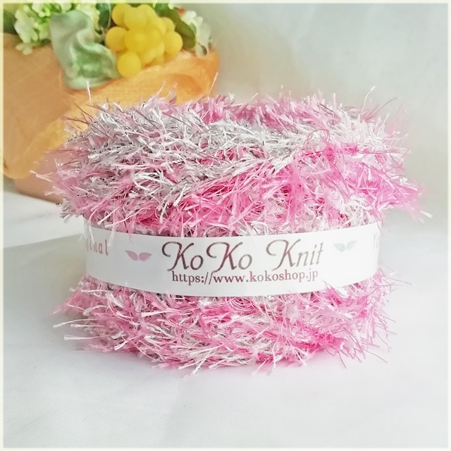 §koko§ Briller ~輝く~ ピンク系 1玉80g 約33m ファー、ラメファー、フェザー 引き揃え糸 受注制作