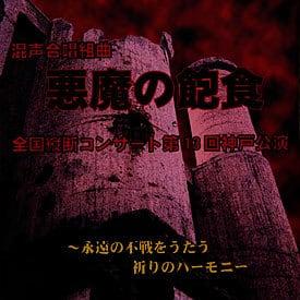 混声合唱組曲『悪魔の飽食』  全国縦断コンサート第13回神戸公演