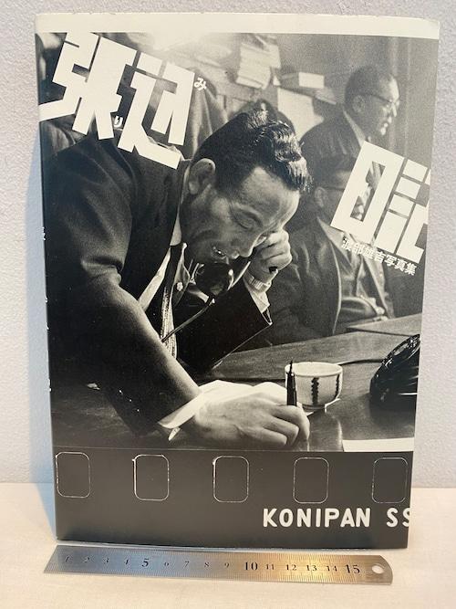 渡部雄吉写真集 張り込み日記 普及版