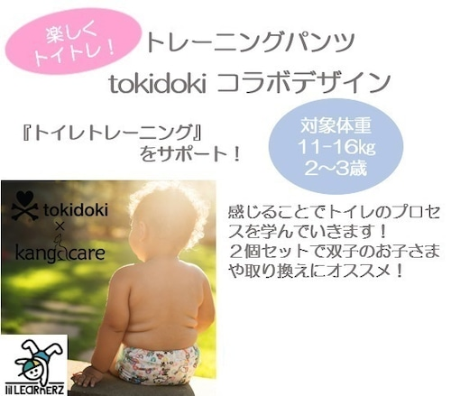 """〖トレーニングパンツ〗Lil Learnerz Training Pants【designed by """"tokidoki""""・Sサイズ】kangacare カンガケア リルラーナーズ トレーニングパンツ【tokidoki コラボデザイン・Sサイズ】"""