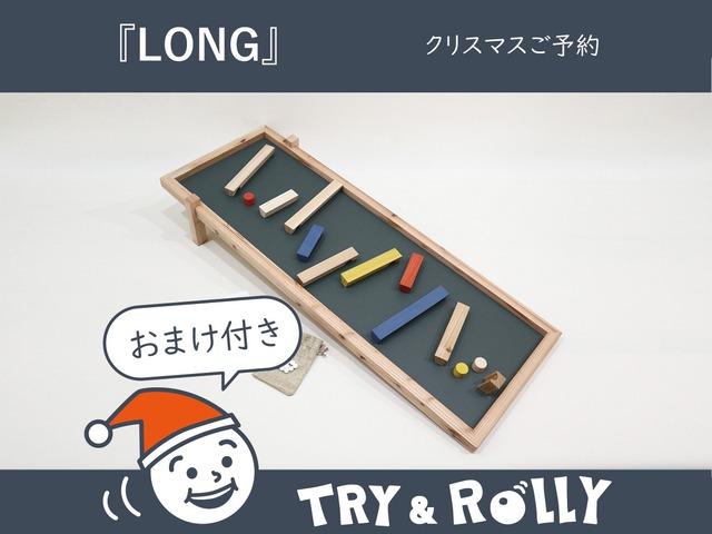 【予約発送_ロング】マグネットxビー玉転がし|ボードセット|Try&Rolly トライアンドローリー