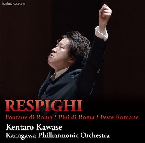 川瀬賢太郎 指揮 神奈川フィル レスピーギ:交響詩「ローマの噴水」「ローマの松」「ローマの祭」