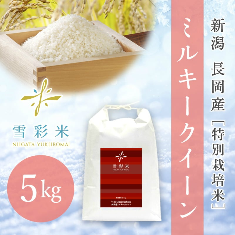 【雪彩米】長岡産 特別栽培米 令和2年産 ミルキークイーン 5kg