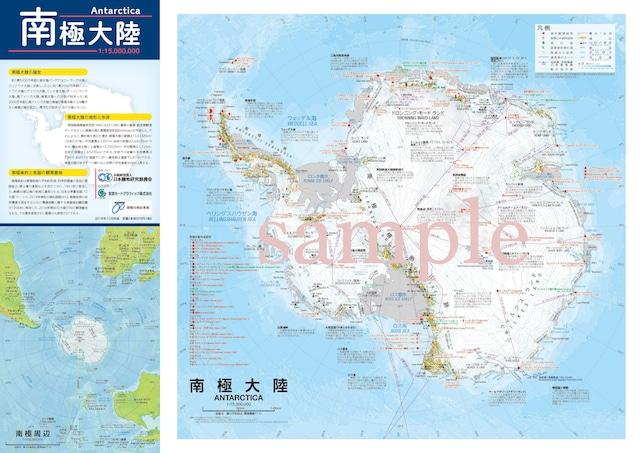 「南極大陸地図」  縮尺:1,500万分の1