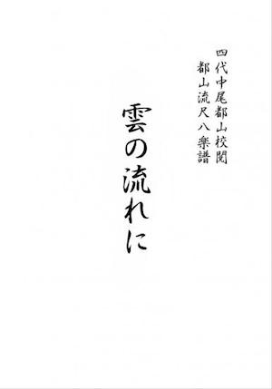 T32i645 雲の流れに(みかみ ちょうざん/楽譜)