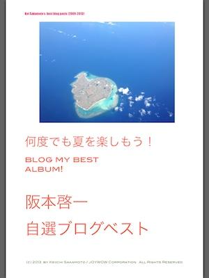 阪本啓一自選ブログベスト