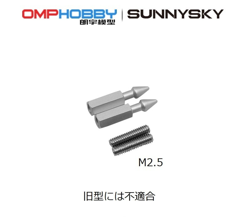 ◆OSHM2115 M2 V2&EXP キャノピーメタルマウント(ネオヘリでM2購入者のみ購入可)