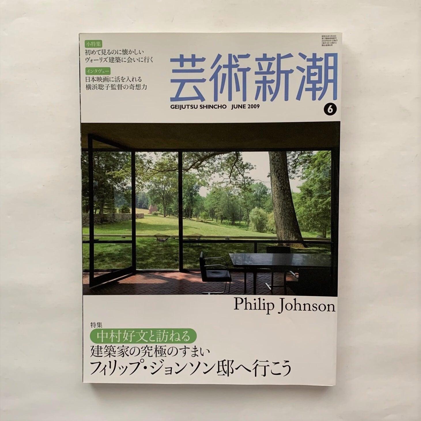 フィリップ・ジョンソン邸へ行こう  / 芸術新潮714号