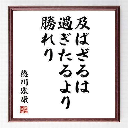 徳川家康の名言書道色紙『及ばざるは過ぎたるより勝れり』額付き/受注後直筆(千言堂)Z0229