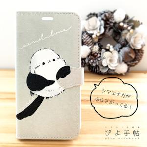 【送料無料】シマエナガの手帳型スマホケース(ぶらさがり)【iPhone/Android対応】