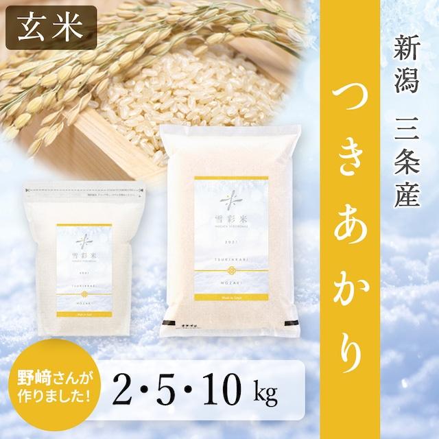 【雪彩米】《玄米》令和3年産 三条産 新米 つきあかり 2~10kg