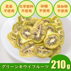 キウイフルーツ(210g)ドライフルーツ 農薬不使用 化学肥料不使用 砂糖不使用 無添加
