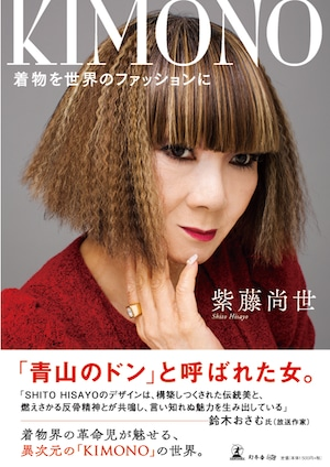 KIMONO - 着物を世界のファッションに -