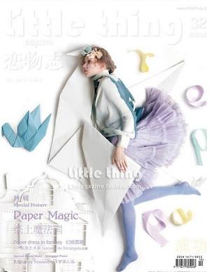 """【送料無料】Little Thing Magazine (リトルシング)No.32 """"Paper Magic"""""""