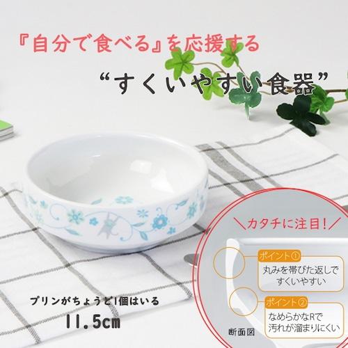 11.5cm すくいやすい小鉢 強化磁器 サラサ ブルー【1712-1320】