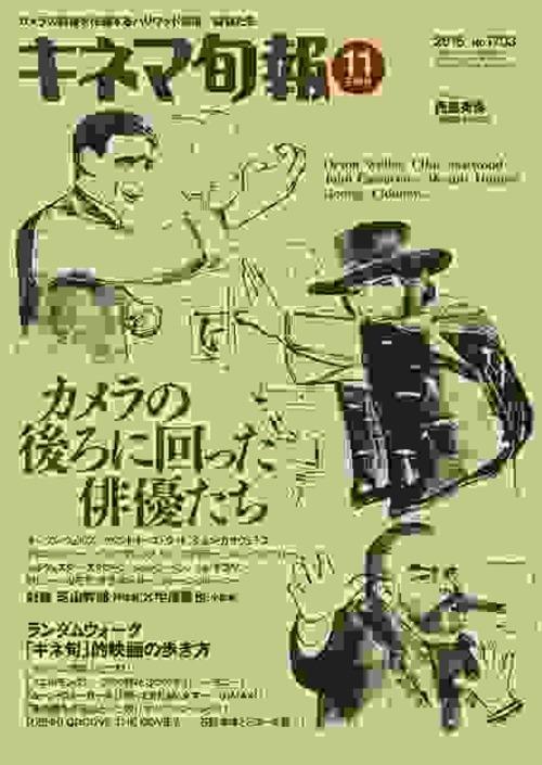 キネマ旬報 2015年11月下旬号(No.1703)