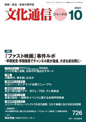 文化通信ジャーナル2021年10月号