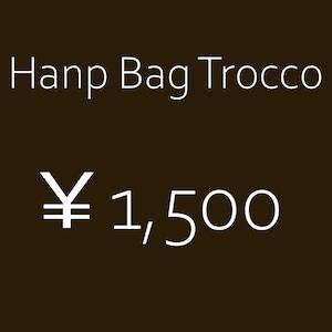 Hanp Bag Trocco 【追加料金 1,500円】