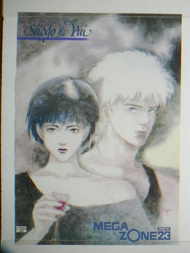 Megazone 23 Part II Shogo & Yui Victor JVC - B2 size Japanese Anime Poster