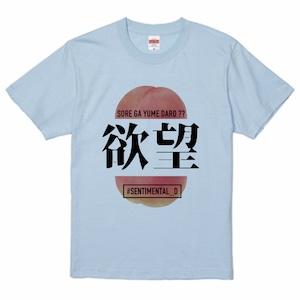 欲望Tシャツ(水色)