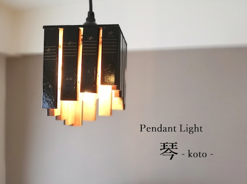 Pendant Light 「琴 koto」