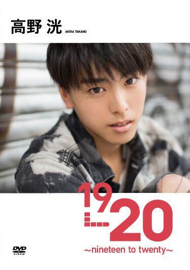 アザージャケット付き 高野洸1st DVD「19→20~nineteen to twenty~」