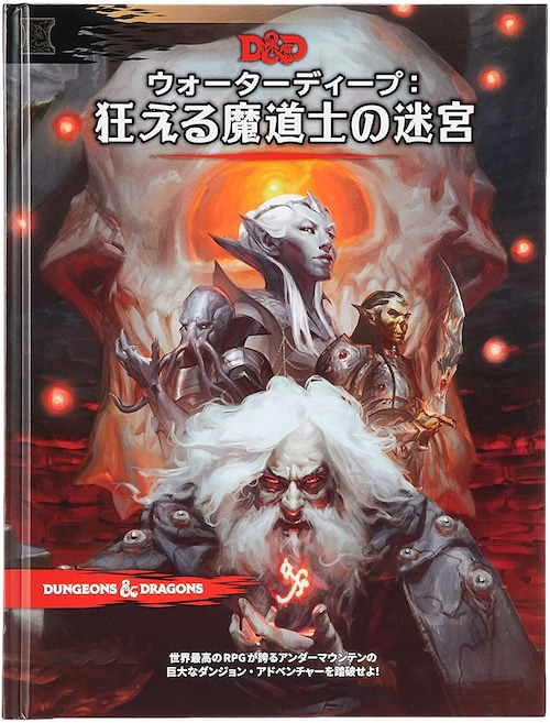 D&D第5版 ウォーターディープ:狂える魔道士の迷宮