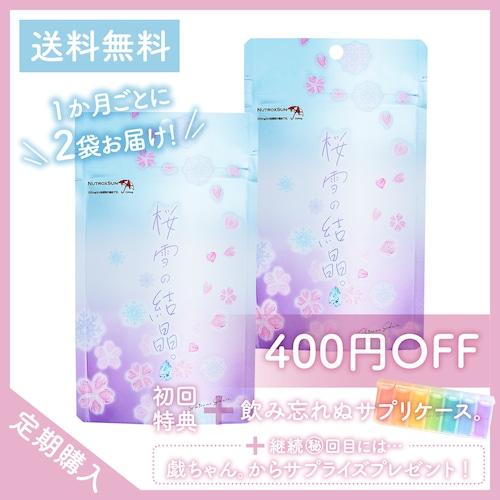 【定期/桜雪の結晶。】「1か月ごと」に2袋お届け!〜毎日4粒飲む方へ〜