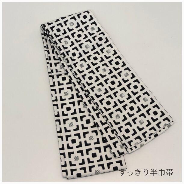 ★ 美品  半巾帯 白黒 幾何学 ハンドメイド ★ 3161e