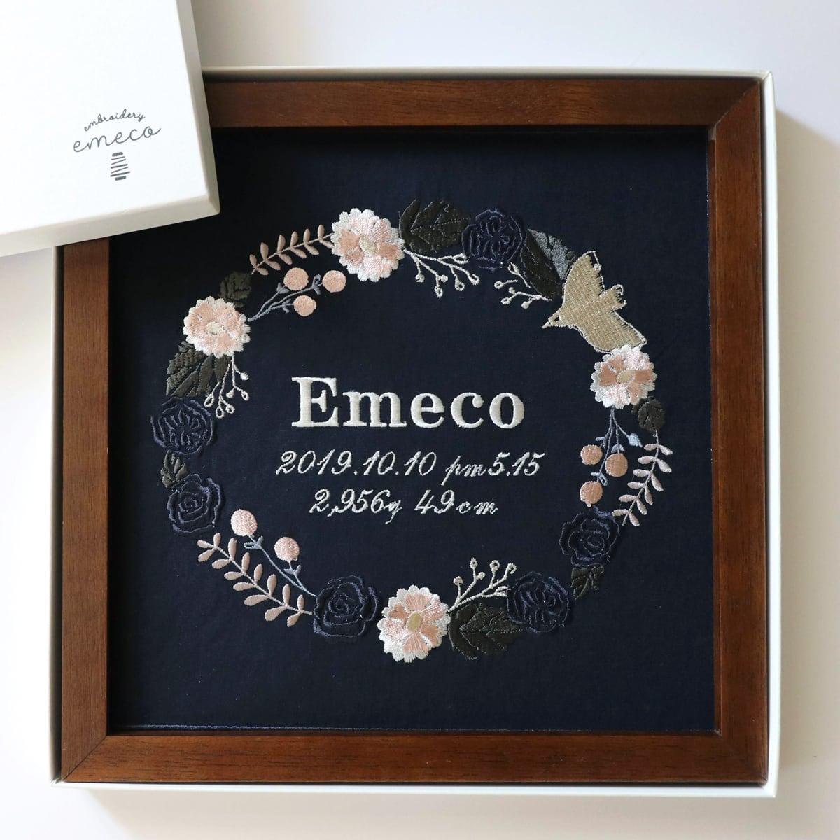 【受注製作】刺繍命名書 / ネイビー(フレーム・箱付) 出産祝い・初節句・誕生日・ウェルカムボード