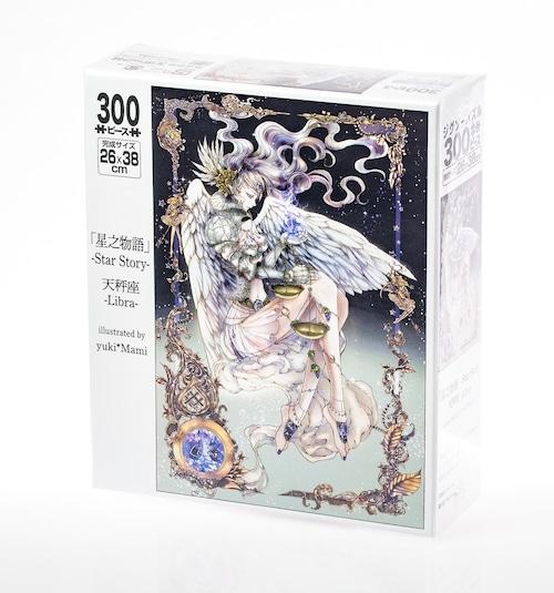 オリジナルジグソーパズル【星之物語ーStar Storyー 天秤座ーLibraー】300P / yuki*Mami