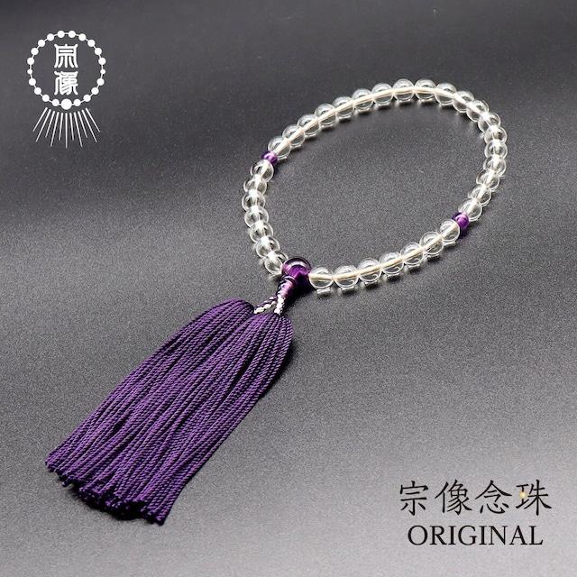 【本水晶】33玉 │   紫水晶(3A)仕立 │  正絹切房 │ 女性用略式念珠〔自社工房製作数珠〕