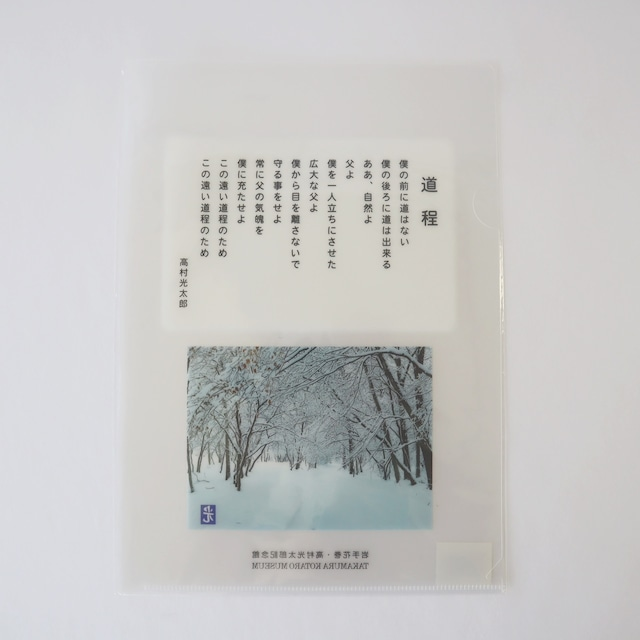 高村光太郎「道程」クリアファイル