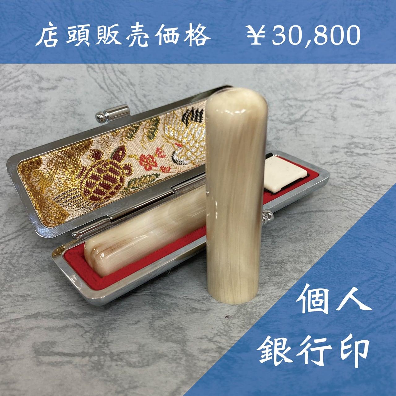 【個人用】銀行印(13.5mm)白水牛