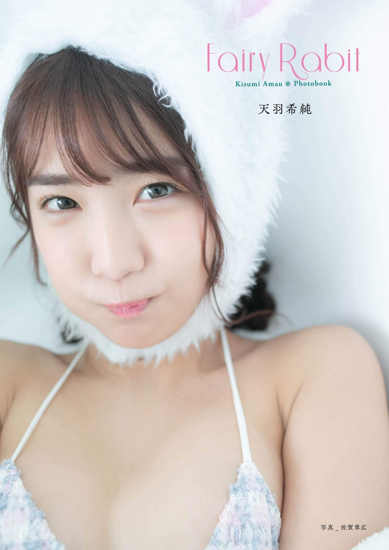 【PHOTO BOOK】天羽希純/Fairy Rabit【AIPB-0025】特別ブロマイド1枚付