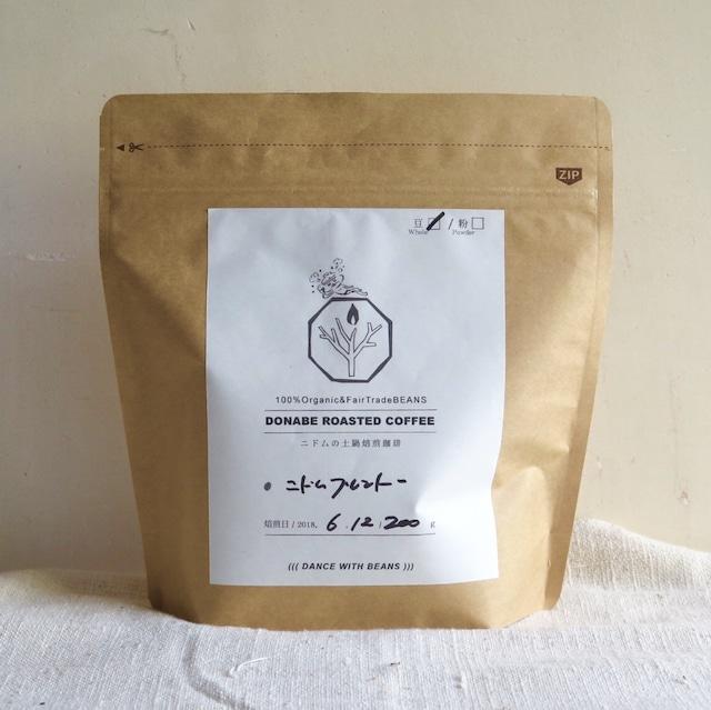 土鍋焙煎ニドムブレンドコーヒー豆 200g - メイン画像