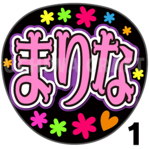 【プリントシール】【櫻坂46/松田里奈】『まりな』『里奈』コンサートや劇場公演に!手作り応援うちわで推しメンからファンサをもらおう!!